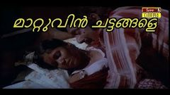 Mattuvin Chattangale Malayalam Full Movie | Romantic Thriller | Jose Prakash | Manavalan