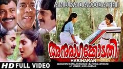 Anuraga Kodathi (1982) Malayalam Full Movie HD
