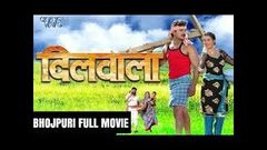 SUPER Hit Dilwala FULL MOVIE Bhojpuri 2017 Khesari Lal Yadav and Akshara Singh