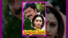 Maa voori Devatha - Telugu Full Length Movie - Murali, Seeta
