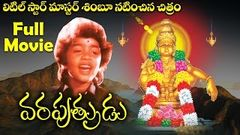 వరపుత్రుడు Simbhu Telugu Devotional Movie Santosh Videos
