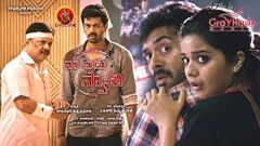 Naa Peru Swathi Latest Full Movie | Latest Telugu Movies | Bhavani Movies
