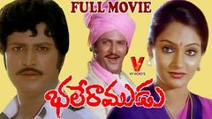 BHALE RAMUDU TELUGU FULL LENGTH MOVIE | MOHAN BABU | MADHAVI | MURALI MOHAN | V9 VIDEOS