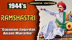 Ramshastri | Superhit Old Classic Historic Marathi Full Movie l Gajanan Jagirdar, Anant Marathe