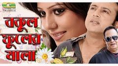 Bakul Fuler Mala | HD1080p | Riaz | Tanjika | Wasim | Anwar Hossain | Bangla Romantic Movie