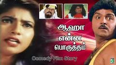 Aahaa Enna Porutham Full Movie Story Dialogue