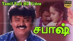 Shabash | Tamil Action Movie | Vijaykanth, Sasikala | Shankar Ganesh | Rama Narayanan Full HD Video
