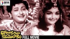 Bhulokamlo Yamalokam Telugu Full Movie | Rajashri | Kantha Rao | Old Hit Movies | Divya Media