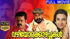 Vazhiyorakazchakal - വഴിയോരക്കാഴ്ചകൾ Malayalam Full Movie | Mohanlal | Ratheesh | Ambika | TVNXT