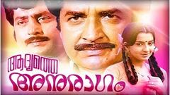 Aadyathe Anuraagam Malayalam Full Movie | Evergreen Superhit Romantic Movie