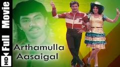 Arthamulla Aasaigal Tamil Full Movie Karthik, Ambika