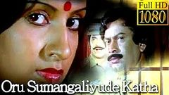 Oru Sumangaliyude Katha | Jagathy Sreekumar, Ratheesh | Full Length Malayalam Movie | Film Library