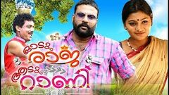 Odum Raja Aadum Rani | New Malayalam Full Movie | Tini Tom | Sreelakshmi Sreekumar