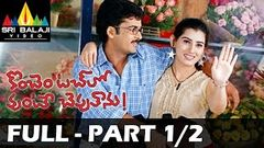Konchem Touchlo Vunte Cheputanu Full Movie Part 1 2 | Sivaji, Veda | Sri Balaji Video