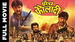 Best Old Movie , Chambal Ki Sherni ¦ Full Hindi Movie ¦ Amjad Khan, Dara Shing, Bindu