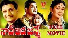 NAADHI AADA JANME | TELUGU FULL MOVIE | N T RAMA RAO | SAVITRI | V9 VIDEOS
