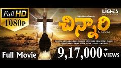 Chinnari Full Movie Telugu Christian Film (English Subtitles) LightsMission Arava Vijaya Babu