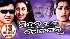 SINDURA NUHEN KHELAGHARA Odia Super Hit Full Film | Siddhant Rachana | Sarthak Music