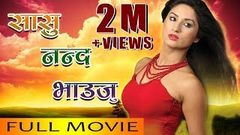 "New Nepali Movie - ""Sasu Nanda Bhauju"" Full Movie 