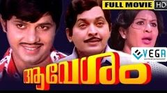 Aavesham Malayalam Full Movie | Jeyan, Sheela