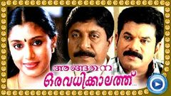 Malayalam Full Movie - Angane Oru Avathikkalathu - Malayalam Full Length Movie [HD]