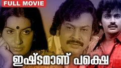 Ishtamanu Pakshe Malayalam Full Movie | Balachandra Menon | Ratheesh | Ambika | HD Upload