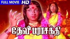 Tamil Superhit Movie | Devi Parasakthi [ HD ] | Full Movie | Ft Lakshmi