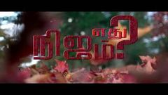 NIJAM ETHU? | Tamil Christian Movie 2015 | Oikos Tamil Church
