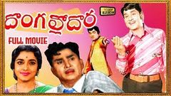 Dongallo Dora | Telugu Full Length Movie - ANR , Jamuna | Telugu Old Movies