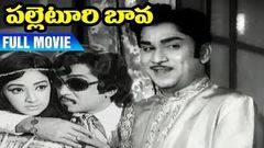 Palleturi Bava Old Telugu Super Hit Movies | ANR | Lakshmi | Telugu Old Hit Movies Full Length
