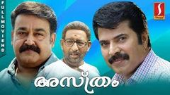 Asthram Malayalam Full Movie | Super Hit Movie | Mammootty | Mohanlal | Bharath Gopi | Full HD