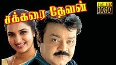 """Sakkarai Devan"" 