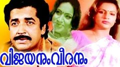 Vijayanum Veeranum | Malayalam Full Movie | Prem Nazir & Seema | Family Entertainer Movie