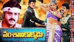 VAMSANIKOKKADU | TELUGU FULL MOVIE | BALAKRISHNA | RAMYA KRISHNA | AAMANI | TELUGU CINEMA CLUB