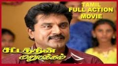 Sattathin Marupakkam - Tamil Full Movie | Charanraj, Madhuri, Sarathkumar