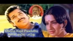 Chinna Kuyil Paaduthu Tamil Full Movie : Ambika & Siva Kumar