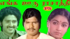 Enga Ooru Rasathi | எங்க ஊரு ராசாத்தி | Sudhakar, Radhika, Goundamani, In Super Hit Tamil Full Movie