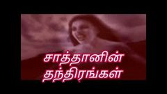 Sathanin thanthirangal II Tamil christian movie
