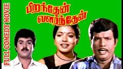 Piranthen Valarthen | Goundamani, S Ve Sekar, Jeevitha | Tamil Super Comedy Movie HD