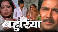 Old Is Gold Bhojpuri Movie Super Hits Movie 1985 Sujeet Kumar Seema Baaz