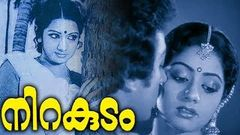 Nirakudam | Evergreen Malayalam Full Movie | Kamal Haasan | Sridevi | Evergreen Romantic Movie