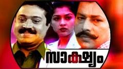 Malayalam Full Length Movie Sakshyam - Sureshgopi Manju Warrier Gouthami