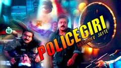 policegiri full movie