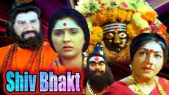Shiv Bhakt | Full Movie | Sri Danamma Devi | Jaynath | Anu Prabhakar | Hindi Dubbed Movie