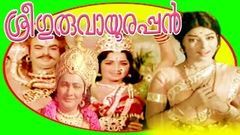 Malayalam Movie | SRI GURUVAYURAPPAN | Malayalam Devotional Movie
