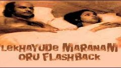 Lekhayude Maranam Oru Flashback 1983 | Malayalam Full Movie | Malayalam Movie Online | Bharath Gopi