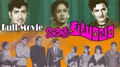 Vichitra Kutumbam Telugu Full Length Movie | N.T.R, Savitri, Krishna etc.,