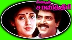 Meendum Savithri | மேன்டும் சவித்ரி | Superhit Tamil Full Movie HD | Jaishanker & K R Vijaya
