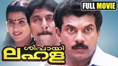 Malayalam full movie Sipayilahala | Malayalam comedy movie | Mukesh Sreenivasan | new releases