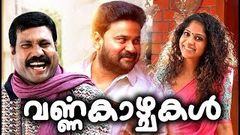 Malayalam Comedy Movies Dileep Varnakazhchakal Malayalam Full Movie Malayalam Full Movie Dileep